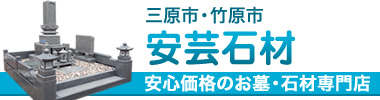 広島県三原市、竹原市の安心価格のお墓専門店「安芸石材」